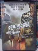 影音專賣店-Y70-061-正版DVD-電影【殺手追緝戰】-小古巴古汀 杜夫朗格