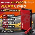 【加贈收納包】 飛樂 第三代 Discover AH-800QC QC3.0快充 救車行動電源 EBC-805 Plus