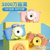 兒童照相機 兒童照相機玩具可拍照數碼可打印寶寶迷你3200萬小單反生日禮物 皇者榮耀3C