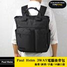現貨【Paul Heim】日本品牌 3WAY電腦後背包 CORDURA材質16個口袋 托特包 雙肩包 斜背包【2536】