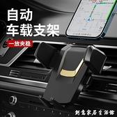 手機車載支架汽車支撐架車用導航出風口固定支駕吸盤式車內上用品 創意家居