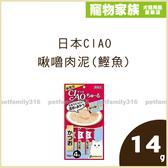 寵物家族*-日本CIAO啾嚕肉泥(鰹魚)14g*4入