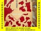 二手書博民逛書店日本列島大地圖館罕見小學館Y203004 相賀徹夫