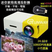 家用 投影機 微型投影機 迷你投影機 YG300 可攜式 大螢幕 手機投影 追劇 支援AnyCast 電視棒 (送腳架)