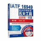 簡體書-十日到貨 R3Y IATF 16...