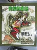 【書寶二手書T1/動植物_PGC】揭開青蛙的奧祕 : 從立體模型透視青蛙的身體_艾咪貝肯