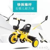 兒童三輪車腳踏車1-3-5-2-6歲大號 折疊寶寶小孩 嬰兒手 推車『CR水晶鞋坊』igo