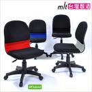《DFhouse》熱銷精品 沙暴L型氣壓辦公椅-四色可選-免組裝 電腦桌 電腦椅 傢俱 公司辦公椅