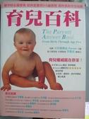 【書寶二手書T9/保健_XBJ】育兒百科-養育0~5歲寶寶應該關心的所有知識_父母親雜誌