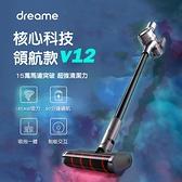 小米米家 dreame追覓 無線掃拖吸塵器 V12 領航旗艦版 吸拖一體 保固一年