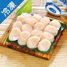 北海道生食級干貝3s1kg/盒【愛買冷凍】