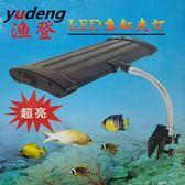 裸缸專用LED夾燈自然光彩色LED玻璃夾燈七彩帶遙控魚缸燈 探索先鋒