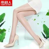 絲襪子女士防勾絲夏季超薄款隱形全透明黑肉色夏天長筒打底連褲襪