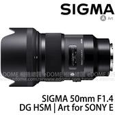 SIGMA 50mm F1.4 DG HSM Art for SONY E-MOUNT / 接環 (24期0利率 免運 恆伸公司貨三年保固) 大光圈人像鏡