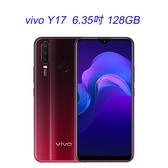vivo Y17 6.35 吋 128G 支援 4G + 4G 雙卡雙待 5000電量【3G3G手機網】