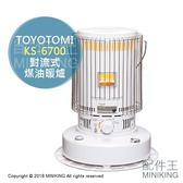 【配件王】日本代購 空運 日本製 TOYOTOMI KS-6700 對流式 煤油暖爐 煤油爐 12坪 油箱6.3L