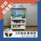 3尺魚缸架 水族 角鋼架【空間特工】可訂製水族底櫃 水草缸 展示架 濾水器收納櫃 飼料架 FTW31525