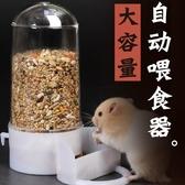 餵食器倉鼠食盆自動喂食器荷蘭豬用品金絲熊豚鼠鬆鼠蜜袋鼯倉鼠喂食器LX 限時熱賣