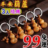 ★隨機3入99元免運★平安桃木鑰匙扣掛飾 福祿葫蘆鑰匙扣-艾發現