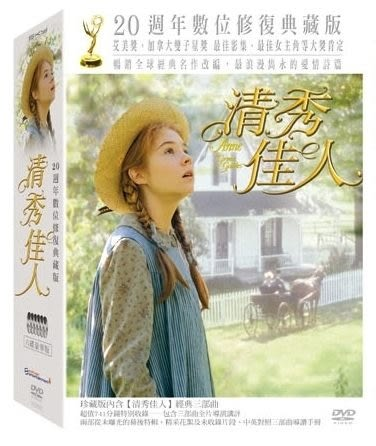 清秀佳人 套裝典藏版 DVD (購潮8)