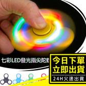 [24hr-台灣現貨] LED 炫彩 指尖陀螺 手指陀螺 Hand Spinner 減壓神器 時尚 玩具 陀螺 緩解焦慮 療癒