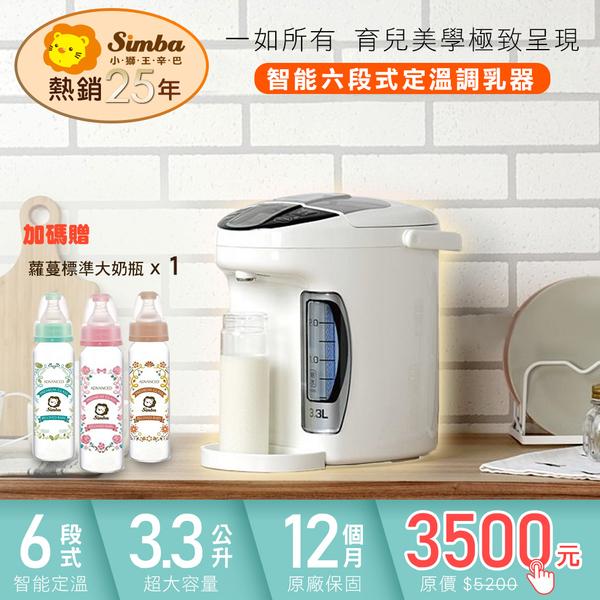 【小獅王辛巴】智能六段式定溫調乳器 (S5) 加碼送標準蘿蔓大奶瓶240ml