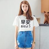 Japanese-Good Morning男女生短袖T恤-2色 早安日文中文文字文青清新簡單設計 Gildan