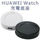 【充電座】華為 HUAWEI Watch 智慧手錶專用座充/藍牙智能手表充電底座/充電器