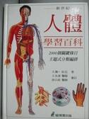 【書寶二手書T6/科學_YHR】新世紀人體學習百科_大衛‧伯尼