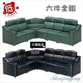 【水晶晶家具】超值特價六件式角櫃L型黑皮沙發全組~~雙色可選~~台灣製造SB8158-2