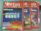 【書寶二手書T2/雜誌期刊_QMH】牛頓_224+226+227期_共3本合售_希格斯粒子等