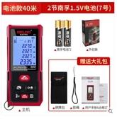 德力西電氣激光測距儀紅外線高精度手持充電量房儀電子尺測量儀器8 號店WJ