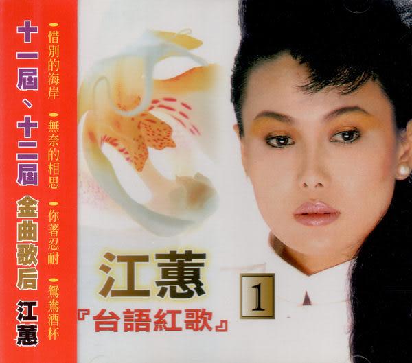 (限量特價) 江蕙台語紅歌 第1輯 CD  (音樂影片購)