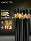 合金筷子非不銹鋼家用防黴快子耐溫骨瓷非實木防滑10雙家庭裝 易家樂