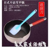 不粘鍋做牛軋糖雪花酥工具日式雪平鍋平底鍋牛扎糖專用電 【特惠】 LX