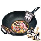 【味道】32cm史瑞克巧克力大理石不沾炒鍋(瓦斯爐專用)-K-9930