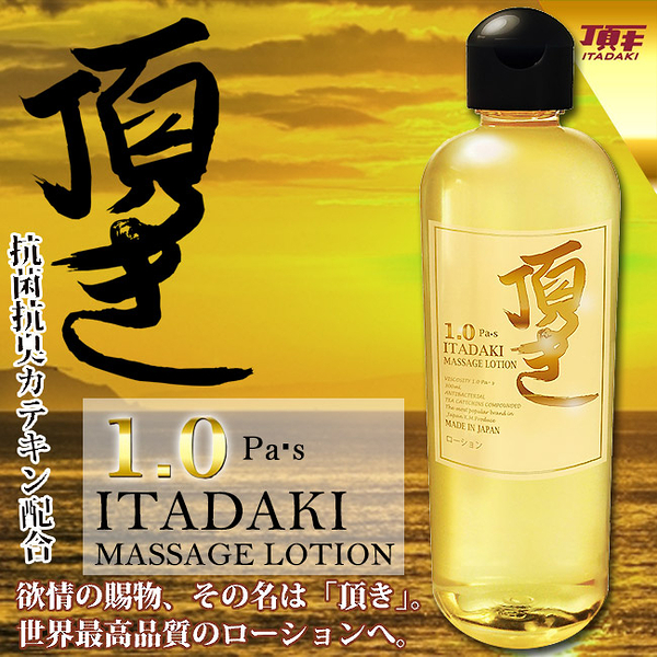 情趣用品 日本原裝進口ITADAKI.頂きMASSAGE LOTION - 1.0 Pa・s 300ml 中濃按摩潤滑液 愛的蔓延