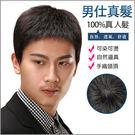 男仕假髮 自然 時尚 有型*100%真髮可染可燙整頂真髮【MR19】☆雙兒網☆