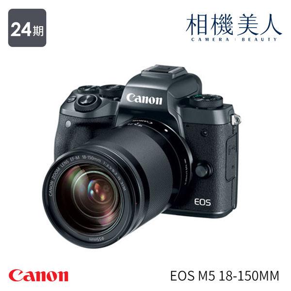 Canon EOS M5 18-150 Kit 變焦鏡組 公司貨 自拍 送64G原電超值組合