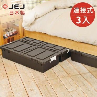 【nicegoods】日本製 JEJ連結式床下雙開收納箱27L-深咖啡3入
