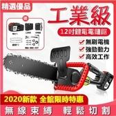 【台灣現貨/帶保固】12吋鏈鋸機 25V充電電鋸 手持電鋸 大功率無刷銅芯電機 伐木鋸