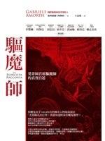 二手書博民逛書店《驅魔師:梵蒂岡首席驅魔師的真實自述》 R2Y ISBN:986950700X