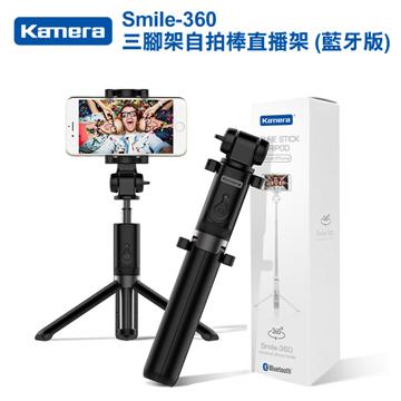 自拍好手拿 -Kamera 佳美能 Smile-360 三腳架自拍棒直播架(藍牙版)-黑/白/粉