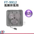 【信源】12吋【風騰】排風扇 FT-9912 / FT9912