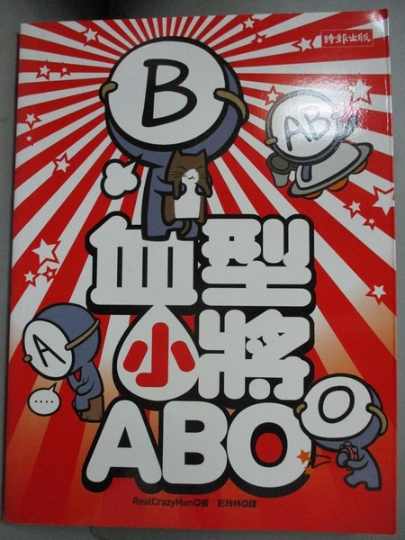 【書寶二手書T7/繪本_C3F】血型小將ABO_彭玲林, 樸東宣