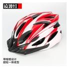騎行頭盔帽子電動通用一體成型男女