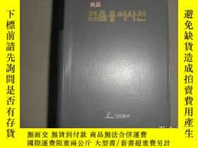 二手書博民逛書店핵심罕見법률용어사전Y25820 出版1999