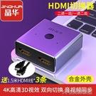 切換器晶華hdmi一分二切換器高清兩二進一出分配器顯示器屏幕分屏轉換器4k電視 快速出貨