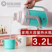 保溫壺 暖壺熱水瓶家用玻璃內膽大容量保溫壺塑膠學生暖瓶保溫瓶茶瓶 優家小鋪
