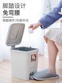 垃圾桶腳踩垃圾桶家用客廳 臥室衛生間大號分類腳踏式廚房帶蓋拉圾筒曼莎 LX